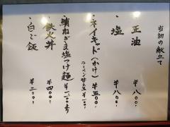 岡ほし【弐】-2