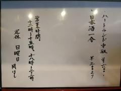 岡ほし【弐】-3