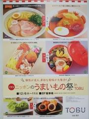 東武百貨店池袋本店「ニッポンのうまいもの祭 in TOBU」 ~麺屋 NOROMA「レアチャーシュー鶏そば」~-2