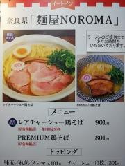 東武百貨店池袋本店「ニッポンのうまいもの祭 in TOBU」 ~麺屋 NOROMA「レアチャーシュー鶏そば」~-4