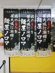 東武百貨店池袋本店「ニッポンのうまいもの祭 in TOBU」 ~麺屋 NOROMA「レアチャーシュー鶏そば」~-11