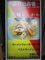 むぎくらべ【弐】 ~寿製麺 よしかわ~-2