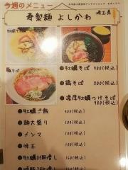 むぎくらべ【弐】 ~寿製麺 よしかわ~-3