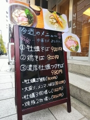 むぎくらべ【弐】 ~寿製麺 よしかわ~-11
