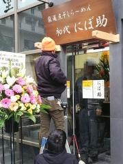 【新店】厳選煮干しらーめん 初代 にぼ助-5