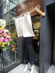 【新店】厳選煮干しらーめん 初代 にぼ助-6