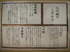 【新店】厳選煮干しらーめん 初代 にぼ助-11