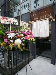 【新店】厳選煮干しらーめん 初代 にぼ助-18