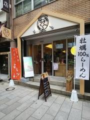 むぎくらべ【参】 ~寿製麺 よしかわ 「牡蠣そば」+「牡蠣3個増し」×2~-1
