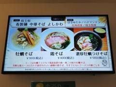 むぎくらべ【参】 ~寿製麺 よしかわ 「牡蠣そば」+「牡蠣3個増し」×2~-2