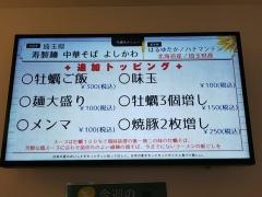 むぎくらべ【参】 ~寿製麺 よしかわ 「牡蠣そば」+「牡蠣3個増し」×2~-3