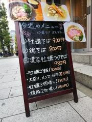 むぎくらべ【参】 ~寿製麺 よしかわ 「牡蠣そば」+「牡蠣3個増し」×2~-11