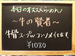 金澤流麺 らーめん南-21