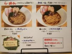 金澤流麺 らーめん南-28