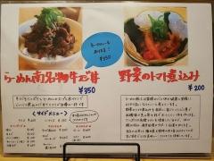 金澤流麺 らーめん南-29