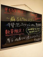 金澤流麺 らーめん南-32