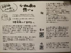 金澤流麺 らーめん南-34