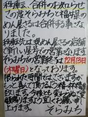 そらみち【四】-2