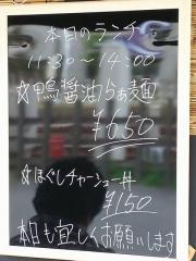 Soupmen【弐】-14