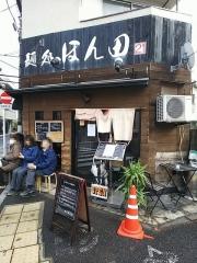 麺処 ほん田【弐四】-2