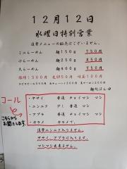麺処 ほん田【弐四】-4