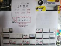 麺処 ほん田【弐四】-5
