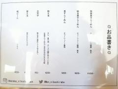 【新店】月曜日は煮干rabo-6