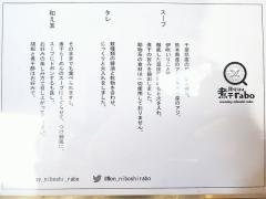 【新店】月曜日は煮干rabo-10
