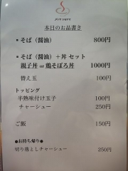 【新店】メンヤ シモヤマ-3