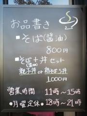 【新店】メンヤ シモヤマ-15
