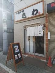 中華そば さわ【弐】-1