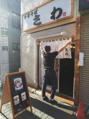 中華そば さわ【弐】-3