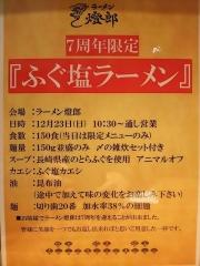 ラーメン燈郎【壱六】-2
