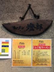 ラーメン燈郎【壱六】-3