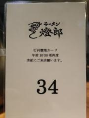 ラーメン燈郎【壱六】-6
