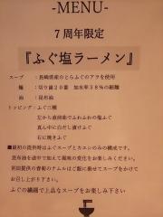 ラーメン燈郎【壱六】-16