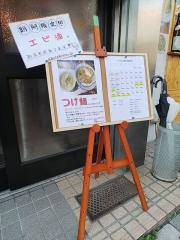 らーめん三極志【弐】-2