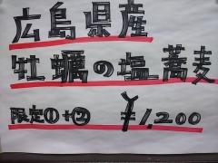 神保町黒須【壱参】-2