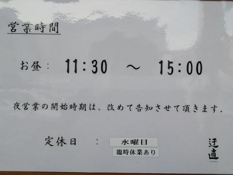 【新店情報】迂直-2