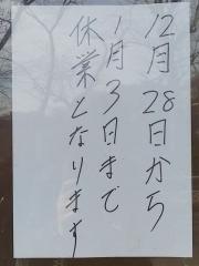 中華ソバ 伊吹【壱百四拾】-12