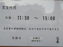 【新店】迂直-3