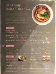 Japanese Ramen Noodle Lab Q-7