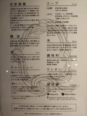 Japanese Ramen Noodle Lab Q-15