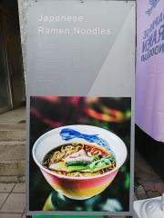 Japanese Ramen Noodle Lab Q-21