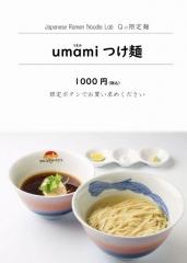 Japanese Ramen Noodle Lab Q-22