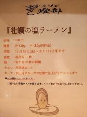 ラーメン燈郎【壱七】-2