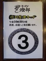 ラーメン燈郎【壱七】-3