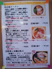 湖麺屋 Reel Cafe-8