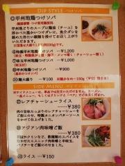 湖麺屋 Reel Cafe-9
