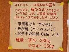 湖麺屋 Reel Cafe-11
